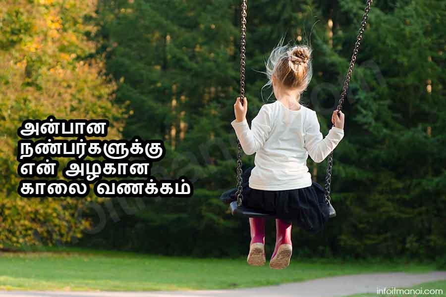 Iniya Kalai Vanakkam Valthukal Best Gud Morning Wishes Images