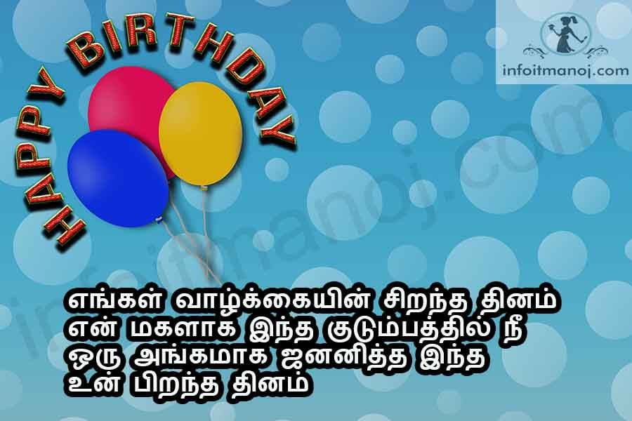 Chella Magal Pirantha Naal Valthukkal Kavithai Daughter Birthday