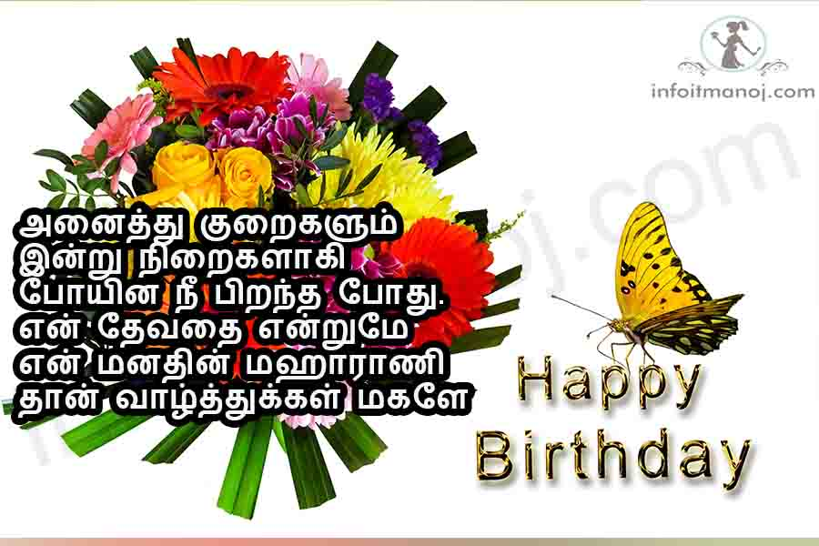 magal pirantha naal tamil valthu kavithai,daughter birthday wishes