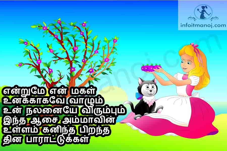 Chella Magal Pirantha Naal Valthukkal Kavithai Daughter Birthday