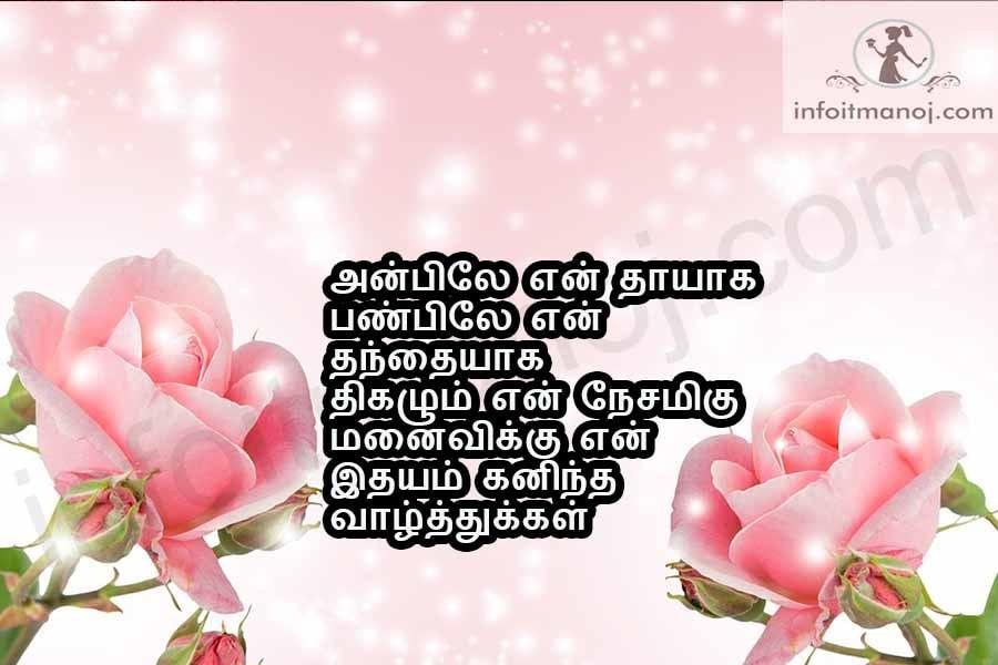 Anbile en thaayaaga panbile en thanthaiyaaga thigalum en nesamigu manaiviku en idhayam kanitha vaalthukal
