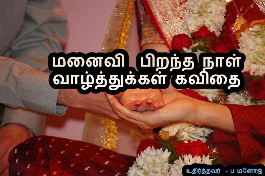 Inikum Manaivi Pirantha Naal Valthu Kavithai,Thunaivi,Illatharasi