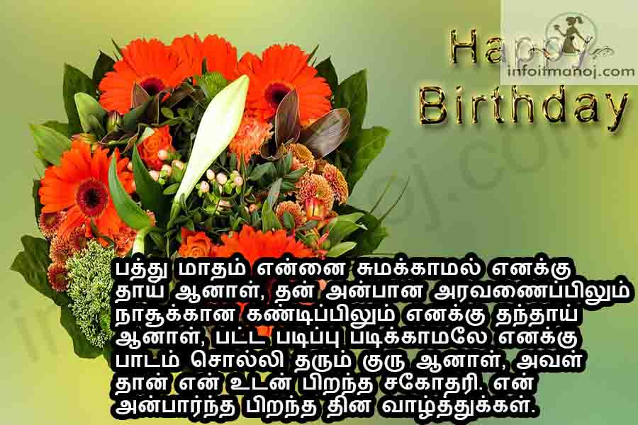 Sirantha Akka Thangai Sagothari Sister Pirantha Naal Valthu Kavithaigal Tamil Kavithaigal