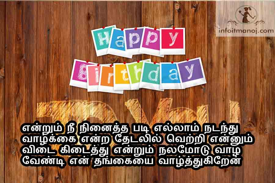 sister tamil birthday vaalthukal kavithai, akka pirantha naal, thangai pirantha thinam, sagothari vaalkthu kavithai