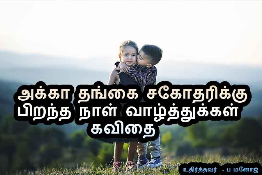akka thangai sagotharikuy pirantha naal vaalthu kavithai | sister birthday wish tamil