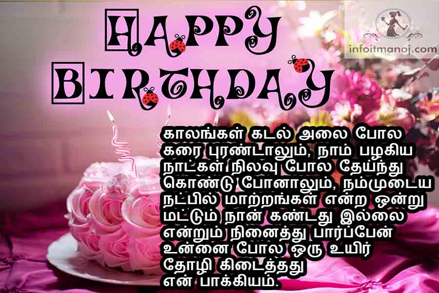 Friend Birthday Wishes Quotes In Tamil Art Gallery