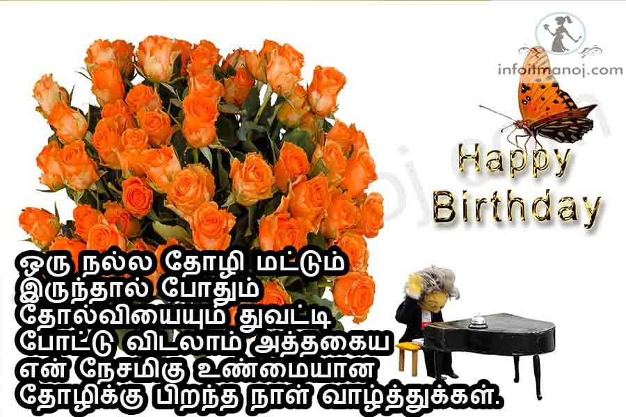 Happy Birthday Wishes For A Friend In Tamil Tamil Greetings And