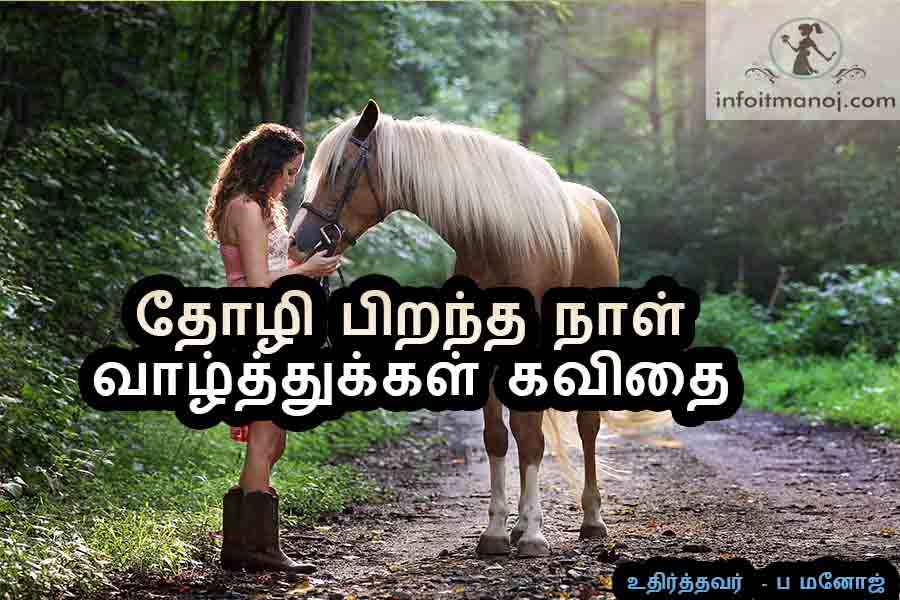 Best Tamil Birthday Kavithai for Girlfriend and thozhi pirantha naal vaalthu tamil kavithaigal
