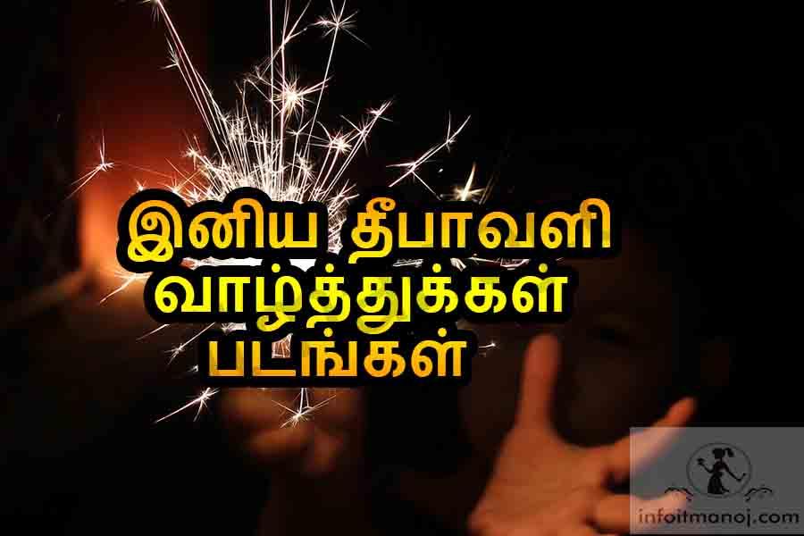 Diwali valthukkal in tamil   Deepavali greetings   Happy Diwali Wishes