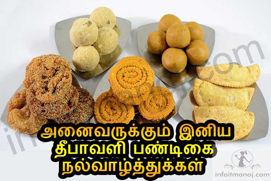 Diwali valthukkal in tamil | Deepavali greetings | Happy Diwali Wishes