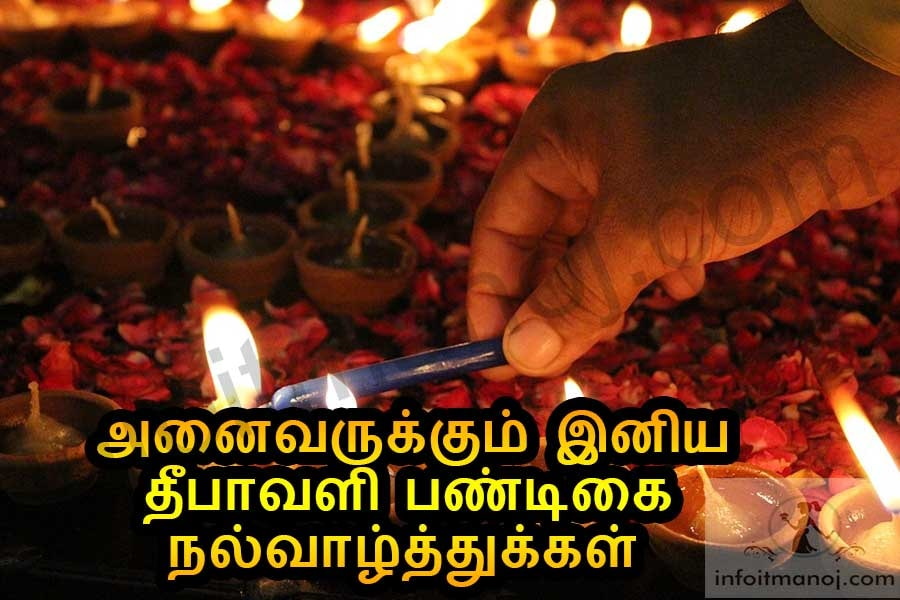 Diwali valthukkal in tamil | Deepavali greetings | Happy Diwali Wishes