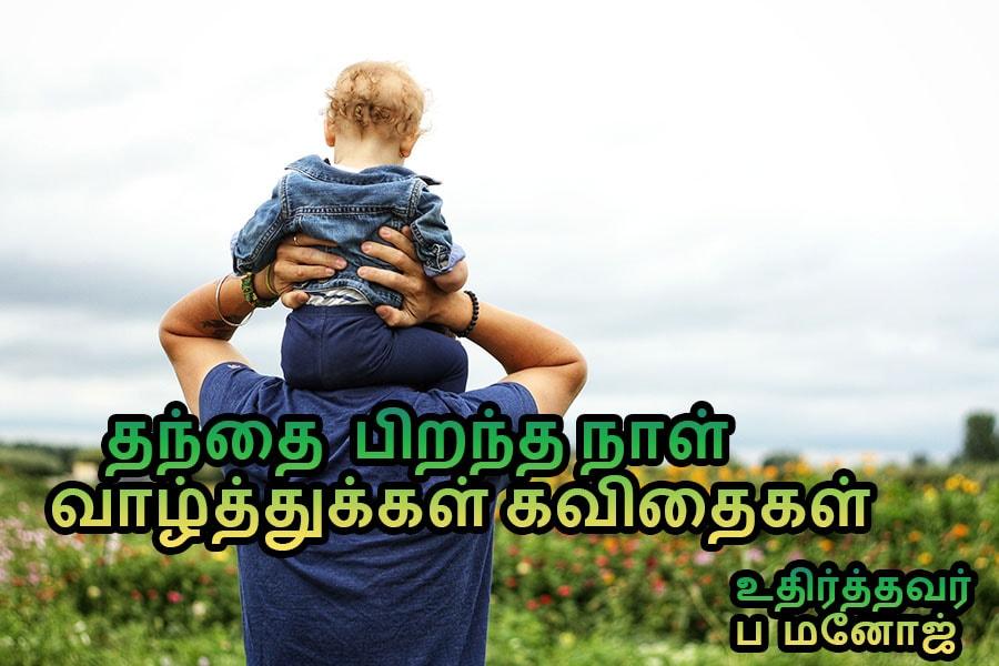 Appa Thanthai Birthday Kavithai,Piranthanal Valthukkal Tamil