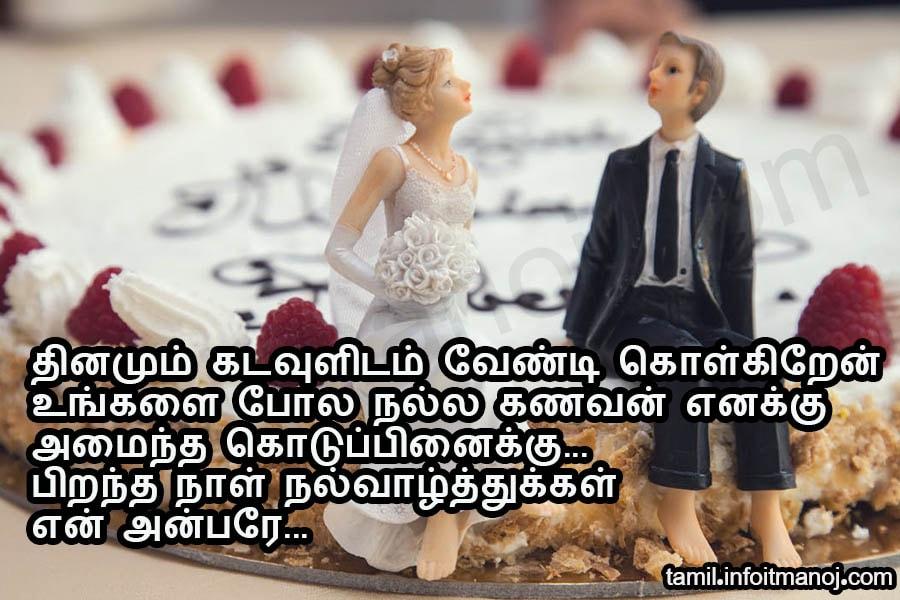Kanavan pirantha naal valthukkal kavithai,tamil birthday wish husband