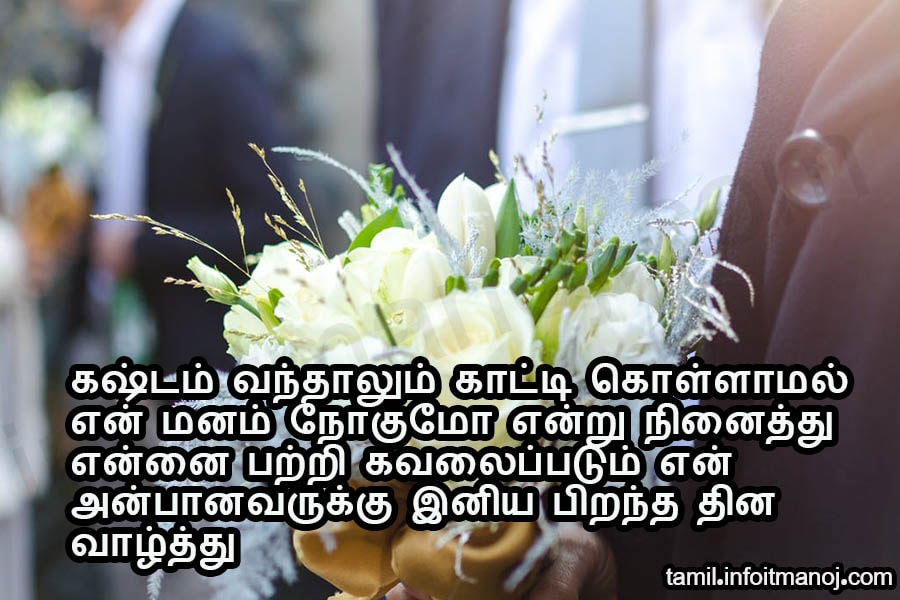 Kanavan pirantha naal valthukkal kavithai,tamil birthday wish husband
