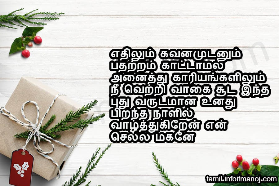 Birthday Wishes For Son In Tamil Quotes