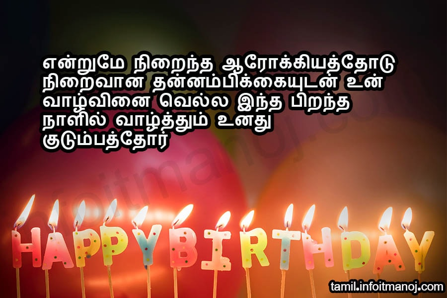 Birthday Wishes For Mom From Son In Tamil Happy Birthday Images with