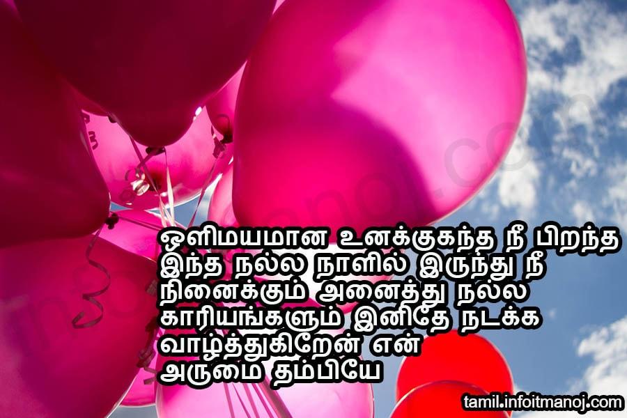 Sagotharan Anna Thambi Pirantha Naal Tamil Birthday Wish Vaazhthukkal Tamil Kavithaigal