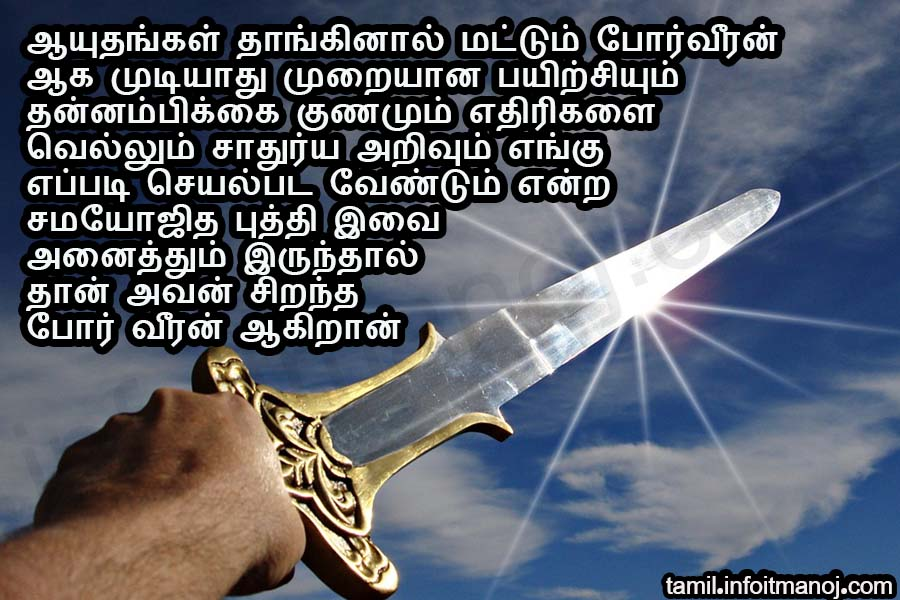Good Inspirational Quotes Tamil Valuable Best Thoughts Tamil