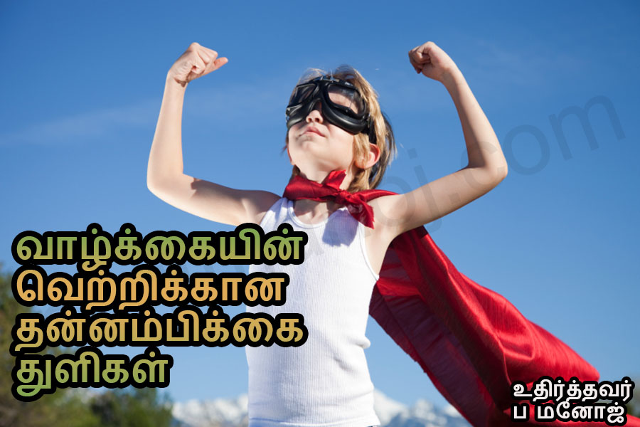 tamil inspirational motivational quotes lines,life self confidence images