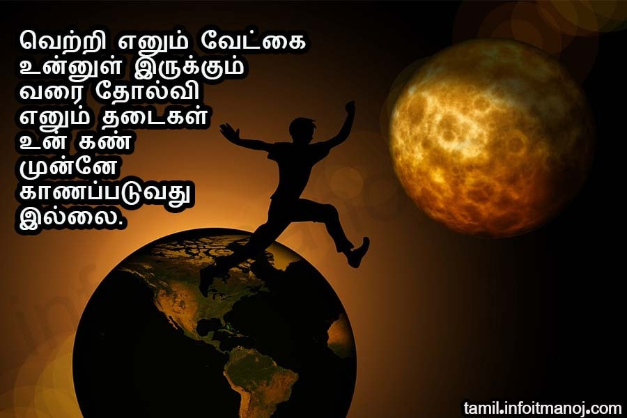 Inspirational Quotes For Youngsters Tamil Motivational Lines