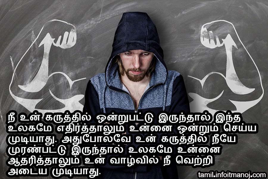 Inspirational quotes for youngsters tamil - Motivational lines