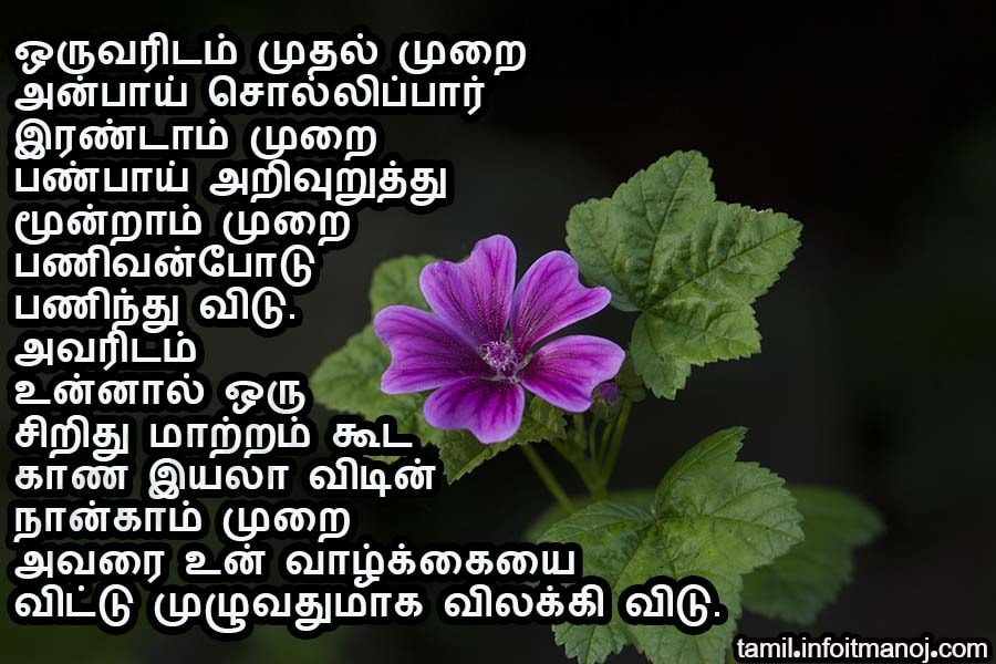 Tamil Quotes With Images 1