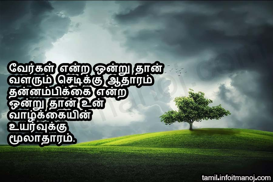 Inspirational quotes for youngsters tamil - Motivational