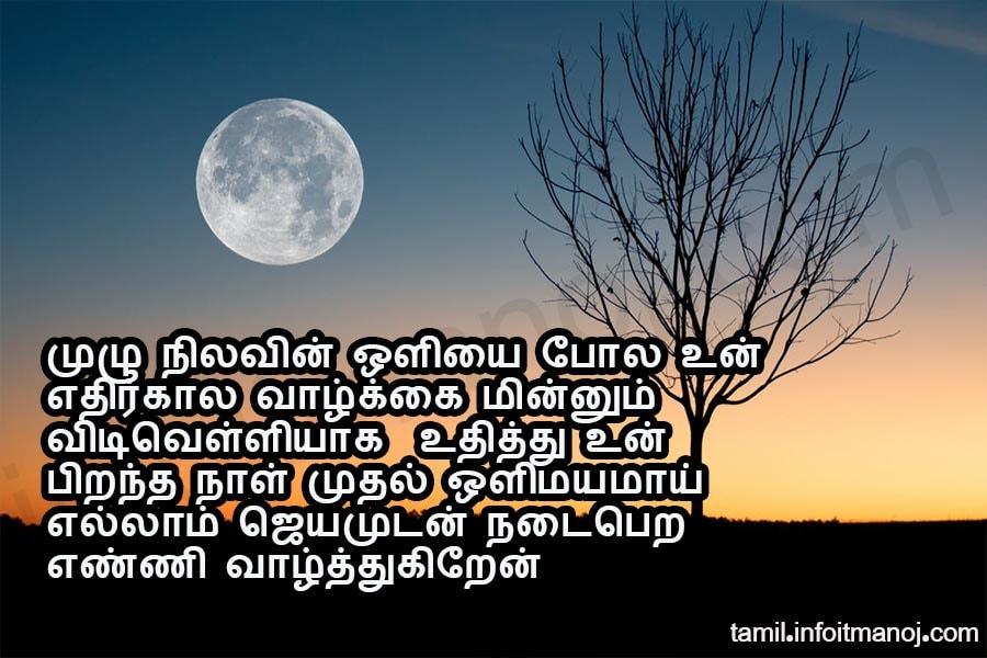 Tamil Birthday Kavithai Lover,Kadhalan Pirantha Naal Valthukkal
