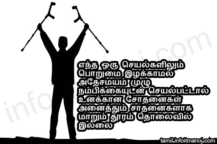 Thoughtful Motivational Quotes in Tamil for Students