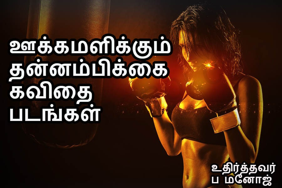Thoughtful Motivational Quotes In Tamil For Students Youngsters