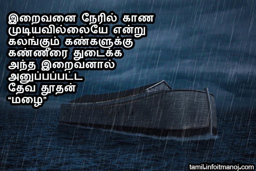 rain kavithai in tamil images,malai kavithai in tamil font