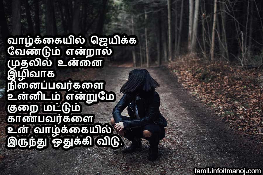 Best Tamil Motivational Quotes For Success Tamil Ponmozhigal Tamil Kavithaigal