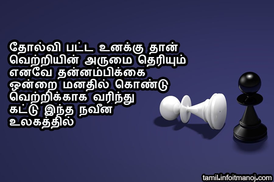Tamil Motivational Quotes Images Download - quotes image
