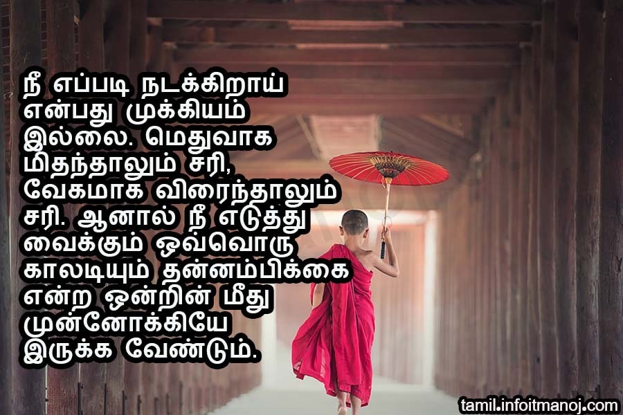 Best Tamil Motivational Quotes for Success | Tamil ...