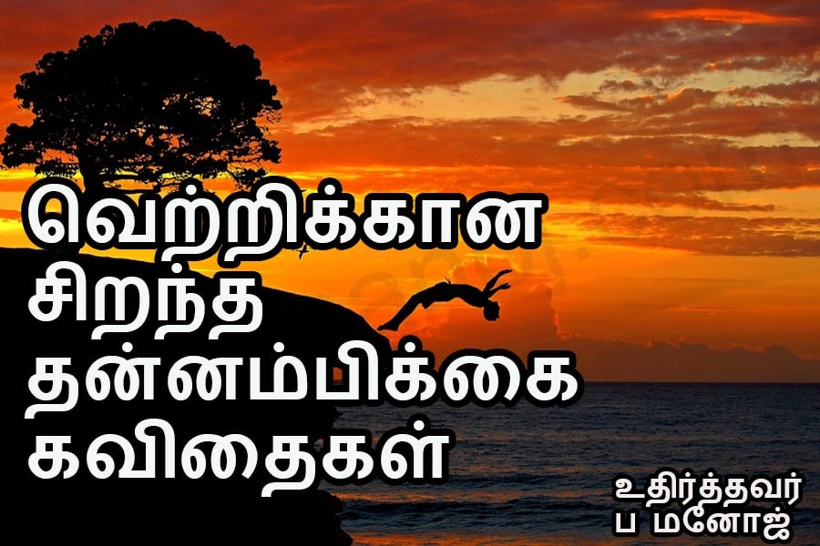 Best Tamil Motivational Quotes for Success | Tamil