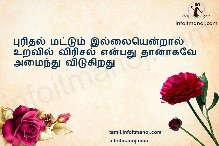 purithal mattum illaiyendral uravil virisal enbathu thaanagave amainthu vidukirathu.