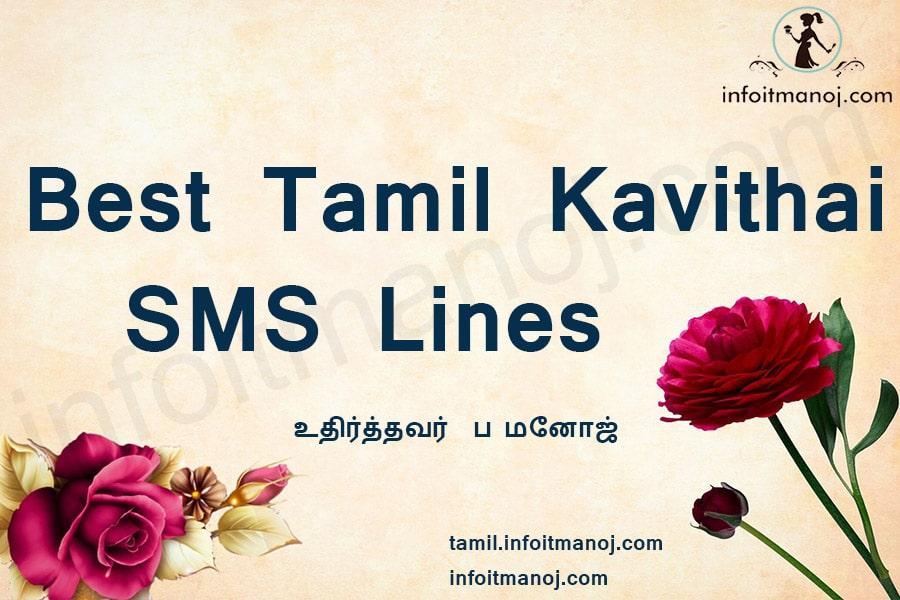 Tamil SMS Kavithai