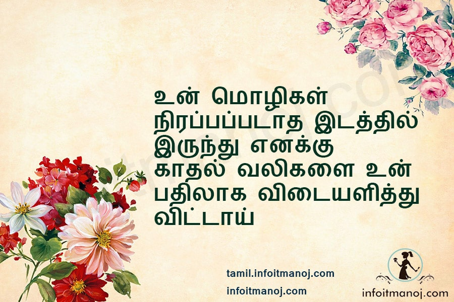 Best Heart Pain Quotes In Tamil Hd Images Tamil Kavithaigal