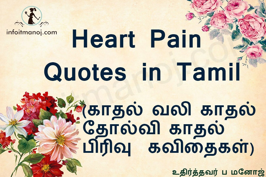 heart pain quotes in tamil