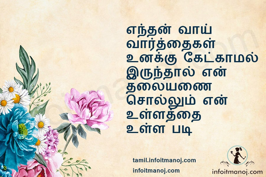 Heart Touching Quotes In Tamil Images Tamil Kavithaigal