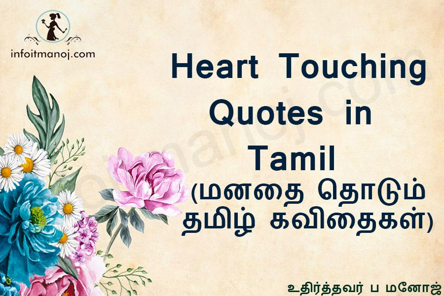 heart touching quotes in tamil