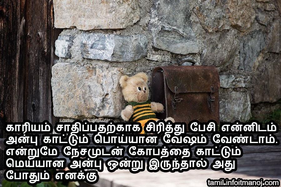 kariyam saathipatharkaaga sirithu pesi ennidam anbu kaatum poyyana vesam vendam. endrume nesamudan kobathai kaatum meyyana anbu ondru irunthaal athu pothum enaku