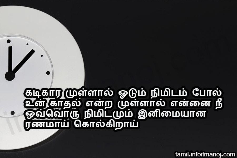 Top 31 Tamil Feeling Kavithai Words - Tamil Kavithaigal