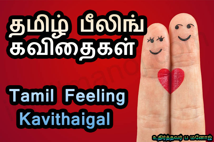 tamil feeling kavithai words
