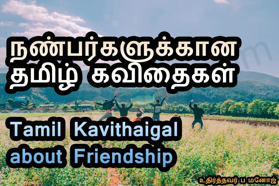 Tamil Kavithaigal about Friendship