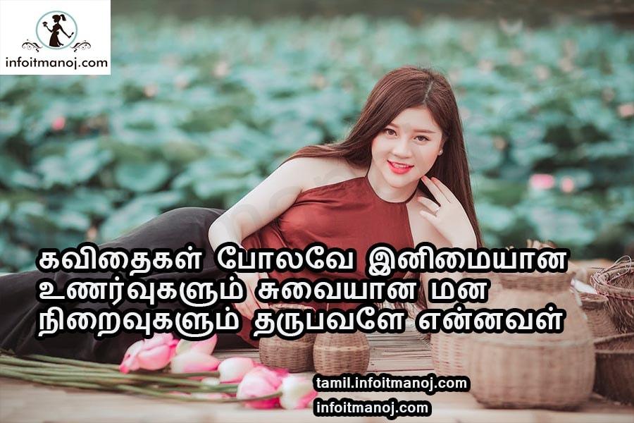 Best Tamil Love Kavithai Images Download Tamil Kavithaigal
