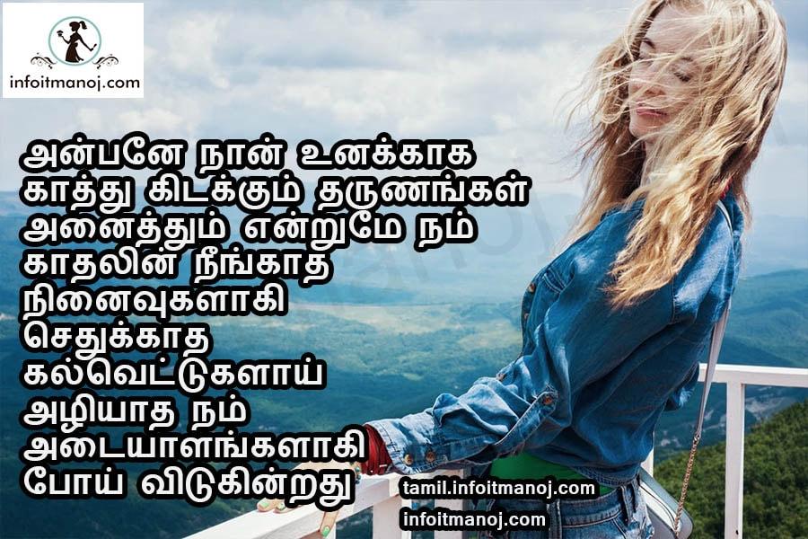 tamil love kavithai images download, kadhal kavithaigal