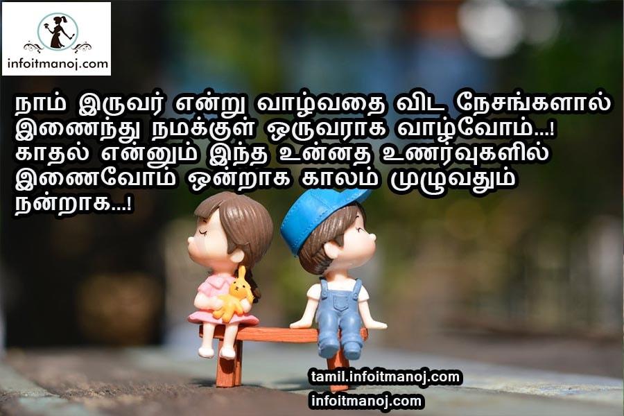 tamil kavithai download