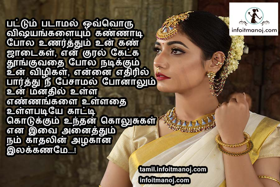 Best Tamil Love Kavithai Images Download - Tamil Kavithaigal