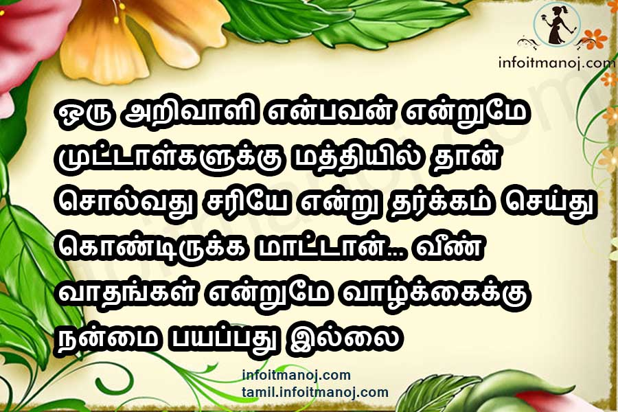 good quotes in tamil,good inspirational quotes tamil